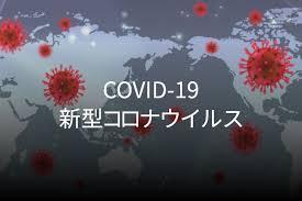 新型コロナウイルス感染症による緊急事態宣言に伴う時短営業のお知らせ